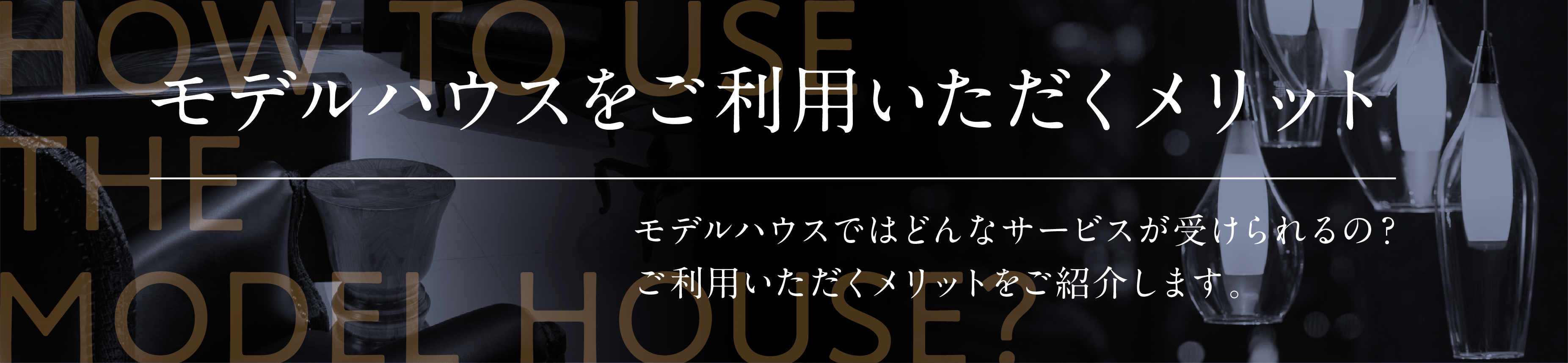 モデルハウスご活用法