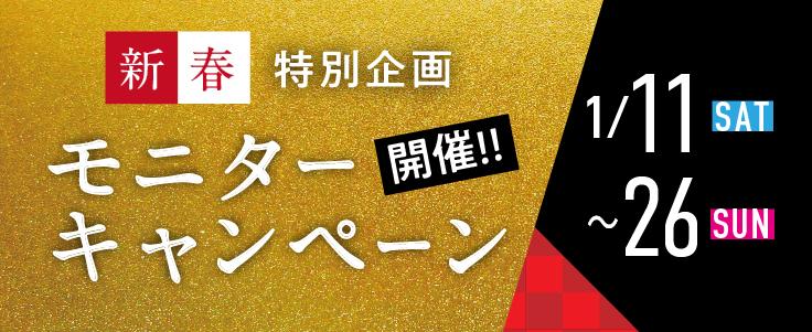 2020/1/11~26・モニターキャンペーン開催!