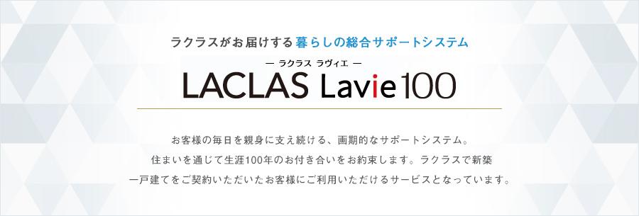 ラクラスがお届けする暮らしの総合サポートシステム LACLAS Lavie 100(ラクラスラヴィエ)