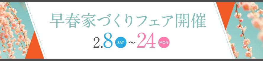 早春家づくりフェア開催・2/8(土)~24(月)